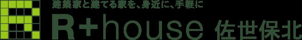 R+house佐世保北